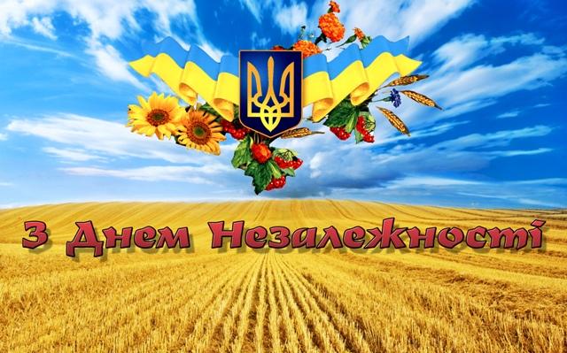 Сценарій ранка до Дня Незалежності України