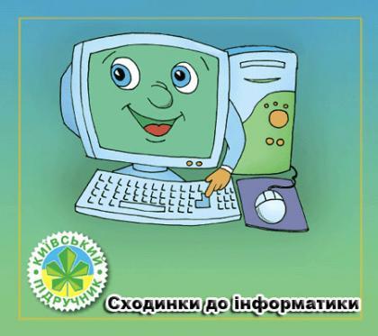 Підручник з інформатики