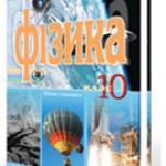 Фізика 10 клас. Є.В. Коршак, О.І. Ляшенко, В.Ф. Савченко