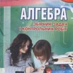 Збірник задач і контрольних робіт з алгебри. Мерзляк