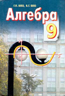 Гдз до Алгебри 8 Класс Бевз