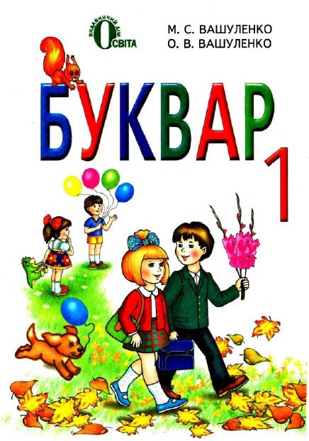 Буквар 1 клас. М.С. Вашуленко, О.В. Вашуленко