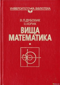 Дубовик Юрик вища математика (онлайн)