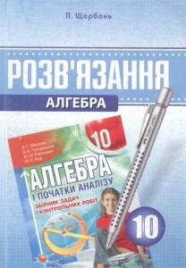 ГДЗ Алгебра 10 клас. Щербань