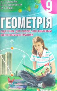 Підручник з геометрії для 9 класу з поглибленим вивченням математики Онлайн