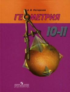 ГДЗ Геометрія 10-11 клас Погорєлов