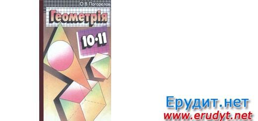 Геометрія 10-11 клас Полорєлов
