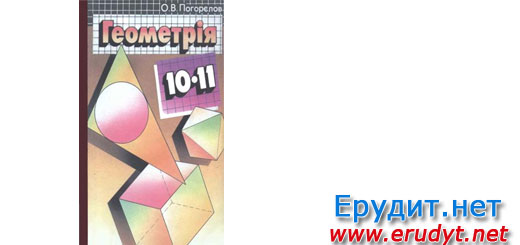Геометрія 10-11 клас Погорєлов підручник онлайн