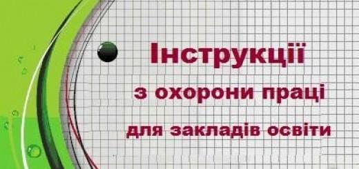 Інструкція з охорони праці для кабінету інформатики