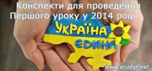 Україна - єдина держава конспекти уроків