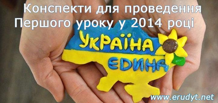 """Конспекти уроків на тему: """"Україна - єдина країна"""""""
