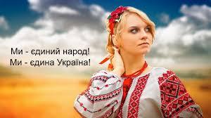 Україна - єдина країна, урок у 10 класі