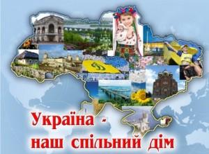 Україна - спільний дім