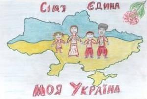 Україна - єдина країна. Конспект для 1 класу