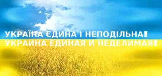 Україна - єдина країна. Урок у 6 класі