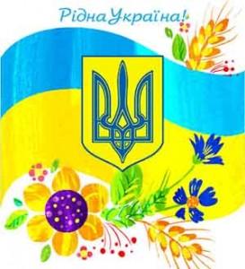 """Презентація уроку """"Україна - єдина країна"""""""