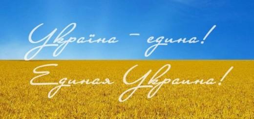 Україна - єдина країна. Конспект + презентація