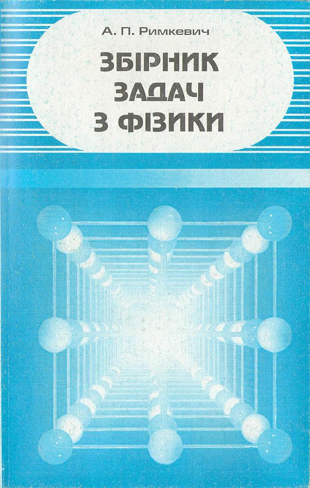 Римкевич фізика збірник гдз
