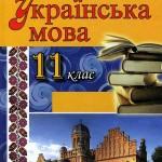 Українська мова 11 клас Заболотний