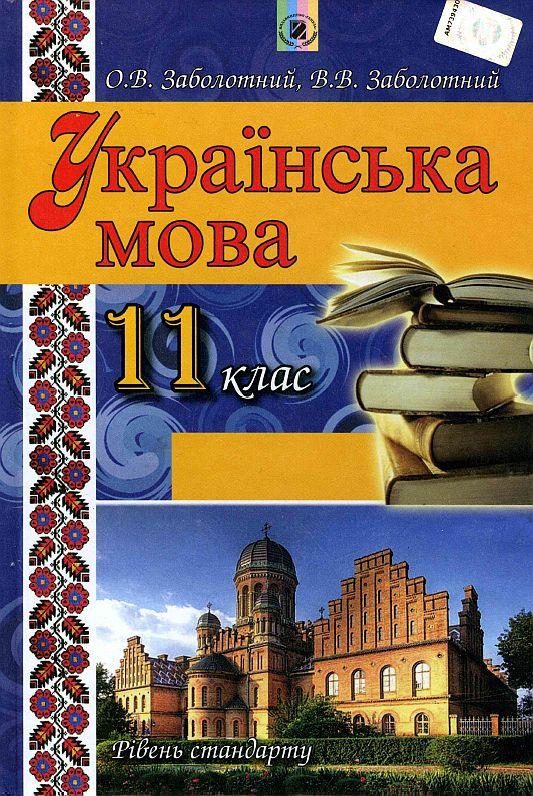 Скачати решебник українська мова 8 клас заболотній