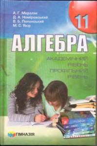 Алгебра 11 клас. Мерзляк