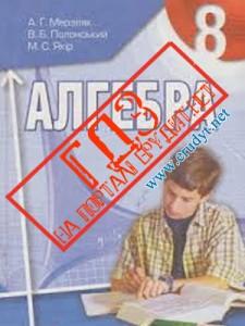 ГДЗ Алгебра 8 клас Мерзляк