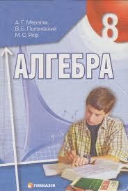 Алгебра 8 клас Мерзляк