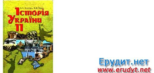 Історія України 11 клас. Пометун О.І., Гупан Н.М.