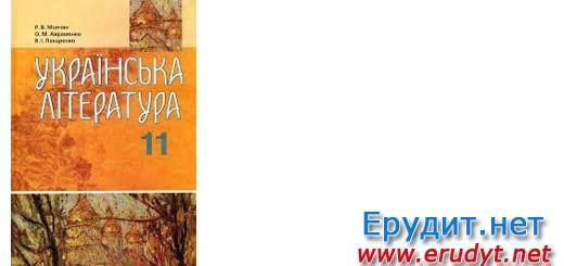Українська література для 11 класу. Мовчан Р.В., Авраменко О.М., Пахаренко В.І. Онлайн