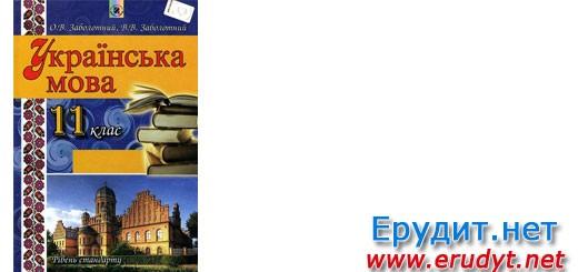 Українська мова 11 клас. О.В. Заболотний, В.В. Заболотний