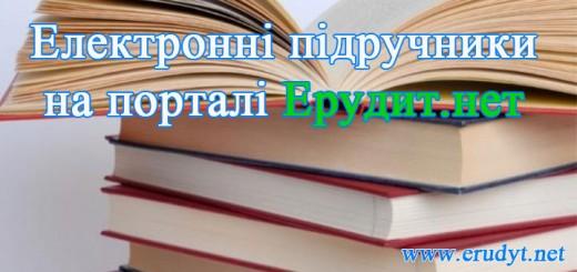 Електронні підручники на порталі Ерудит.нет
