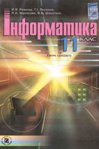 Інформатика 11 клас. Ривкінд