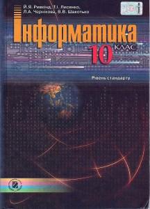 Інформатика 10 клас. Ривкінд
