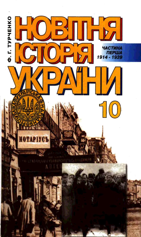 Історія україни 10 клас турченко скачать pdf