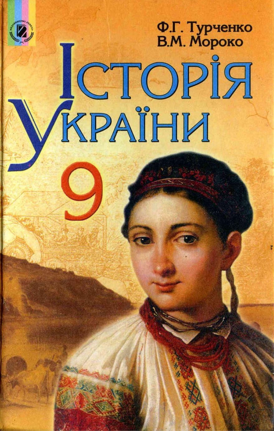 Історія України 9 клас Турченко
