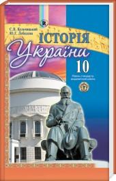 Історія України 10 клас Кульчицький
