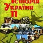 Історія України 11 клас Пометун Гупан