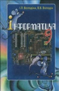 Інформатика 9 клас Володін