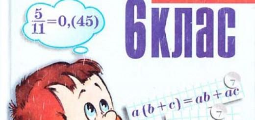 Математика 6 клас Мерзляк