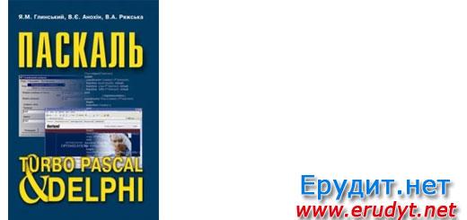 Паскаль. Turbo Pascal і Delphi. Глинський