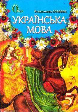 Гдз З Української Мови за 7 Клас Глазова 2015