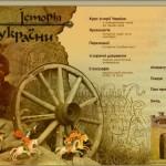 Програма ЗНО 2015 з історії України
