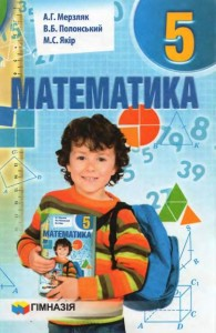 Математика 5 клас Мерзляк