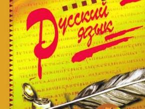 Програма ЗНО 2015 з російської мови