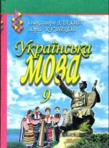 Укр мова 9 клас Глазова