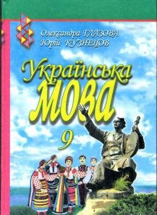 Гдз З Української Мови 6 Клас О.в Заболотний 2014