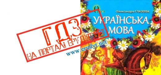ГДЗ українська мова 5 клас Глазова