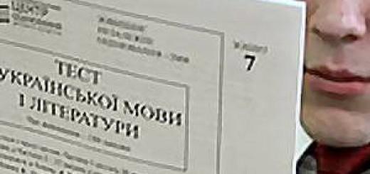 ЗНО 2014 з української мови і літератури