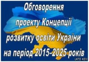 ПРОЕКТ КОНЦЕПЦІЯ РОЗВИТКУ ОСВІТИ УКРАЇНИ НА ПЕРІОД 2015–2025 РОКІВ