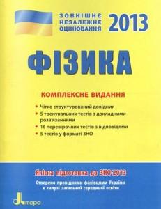 Фізика Комплексне видання 2013